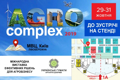 AgroComplex 2019